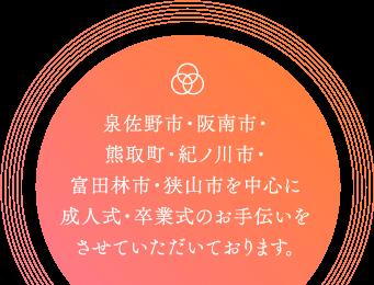 泉佐野市・阪南市・熊取町・紀ノ川市を中心に成人式・卒業式のお手伝いをさせていただいております。