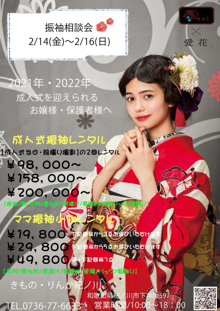 紀の川店 振袖相談会 2月