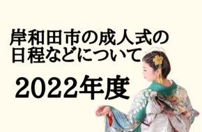 成人式 日程 岸和田