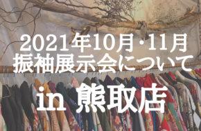 振袖展示会 お知らせ 熊取